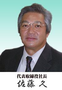 HP用佐藤社長