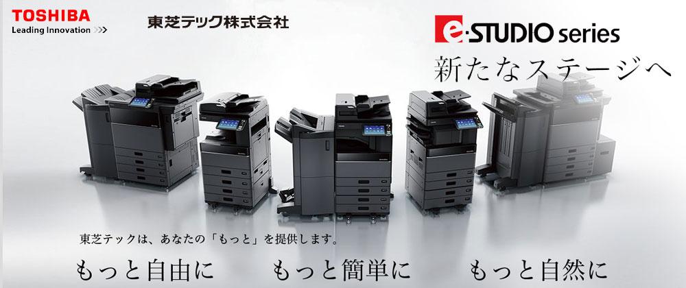 東芝e-STUDIOシリーズ