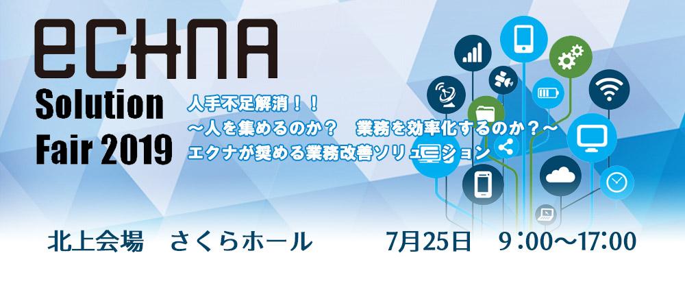 echna solution fair 2019